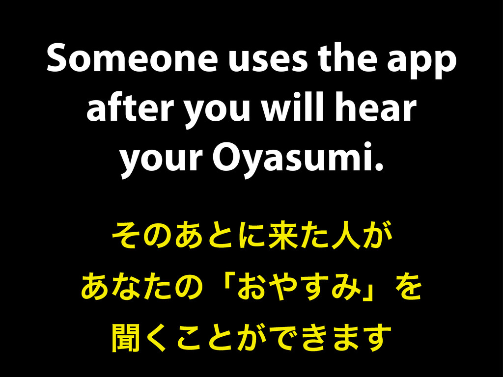 Someone uses the app after you will hear your O...