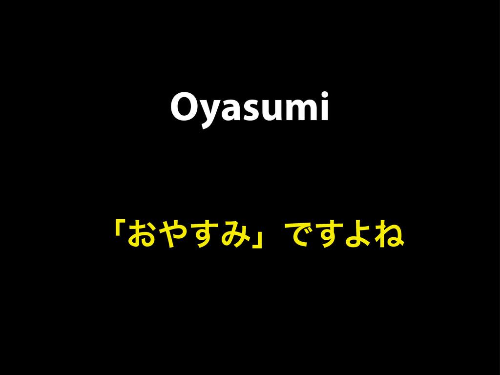 Oyasumi ʮ͓͢ΈʯͰ͢ΑͶ