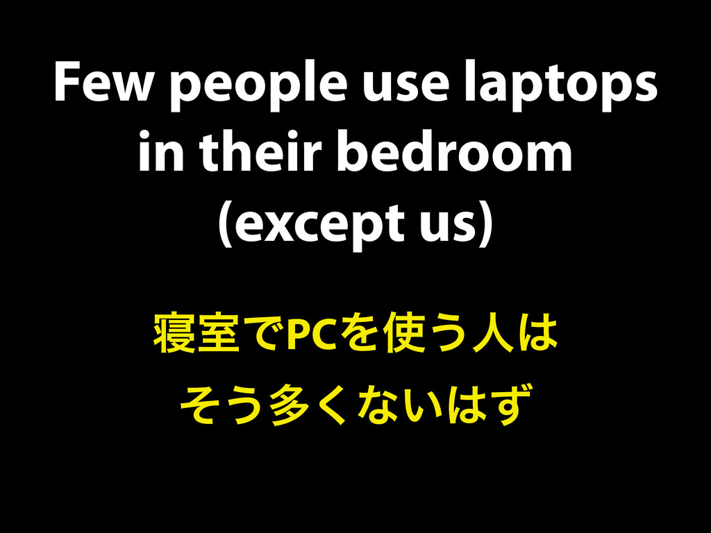 Few people use laptops in their bedroom (except...