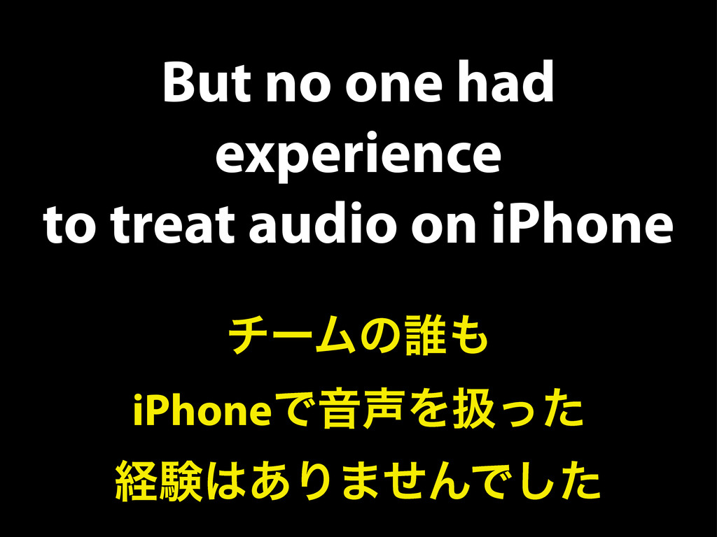 But no one had experience to treat audio on iPh...