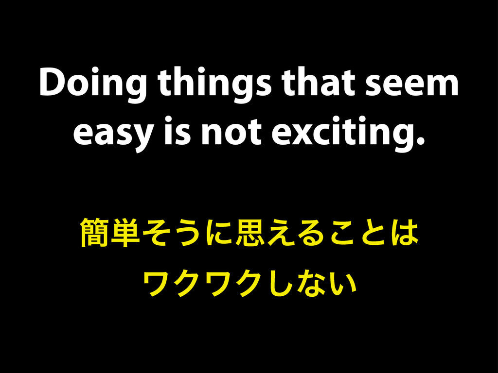 Doing things that seem easy is not exciting. ؆୯...
