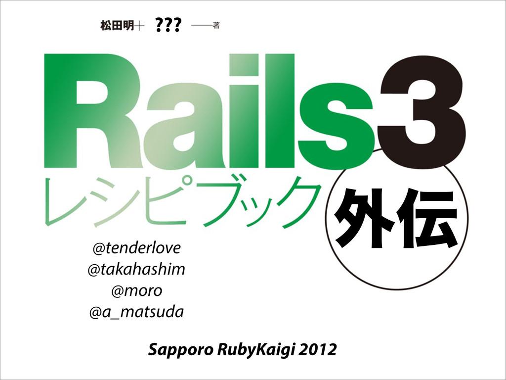 ֎ ??? Sapporo RubyKaigi 2012 @tenderlove @taka...