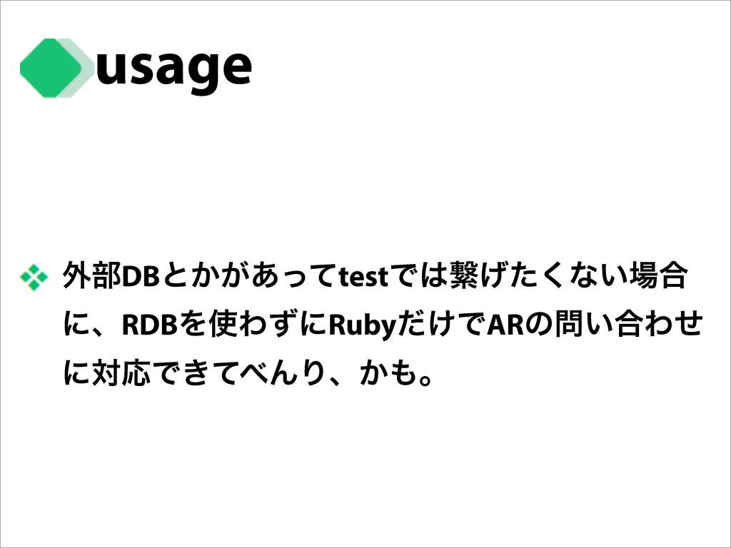 usage ֎෦DBͱ͔͕͋ͬͯtestͰܨ͛ͨ͘ͳ͍߹ ʹɺRDBΛΘͣʹRuby͚ͩ...
