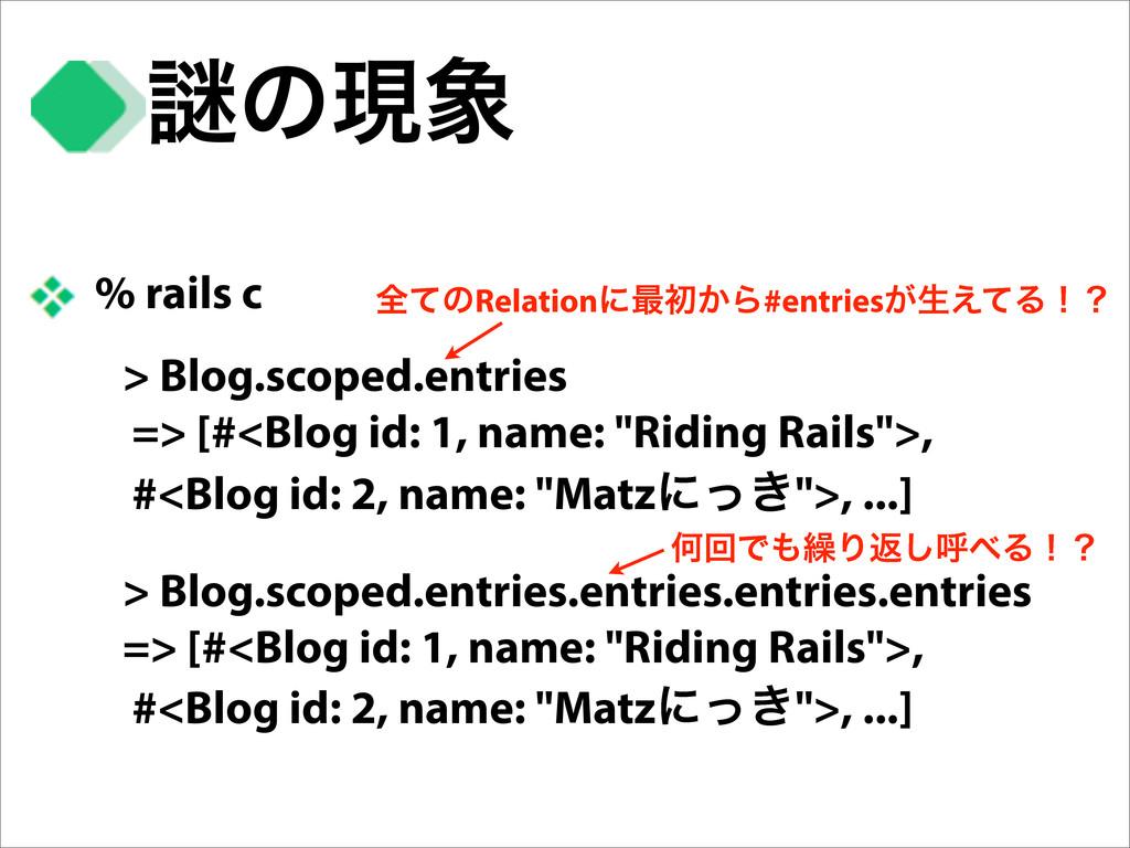 % rails c > Blog.scoped.entries => [#<Blog id: ...