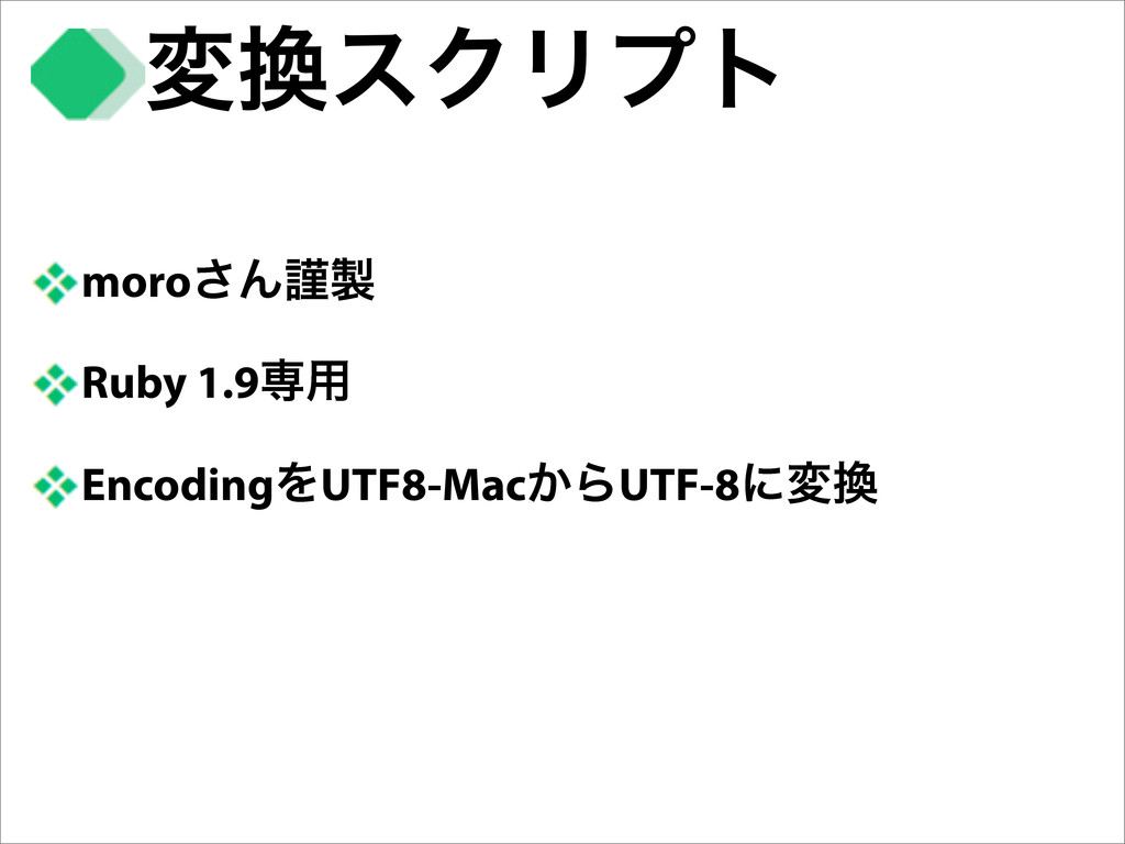 moro͞Μۘ Ruby 1.9ઐ༻ EncodingΛUTF8-Mac͔ΒUTF-8ʹม...