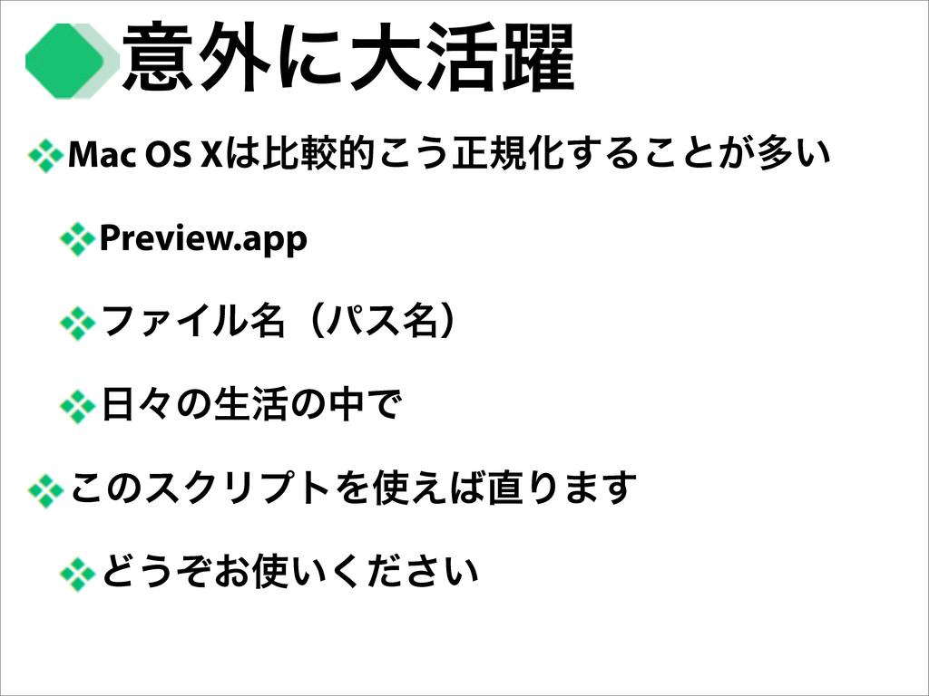 ҙ֎ʹେ׆༂ Mac OS Xൺֱత͜͏ਖ਼نԽ͢Δ͜ͱ͕ଟ͍ Preview.appɹ ϑΝ...