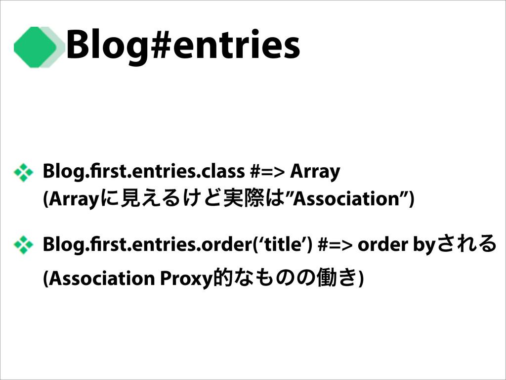 Blog. rst.entries.class #=> Array (Arrayʹݟ͑Δ͚Ͳ࣮...