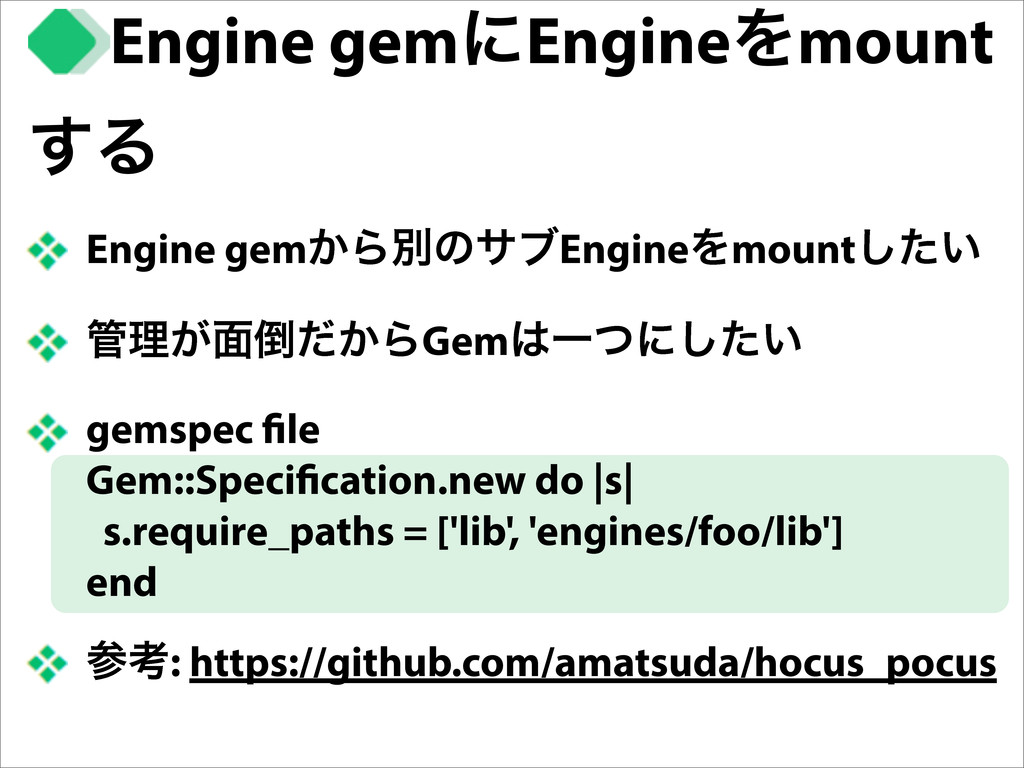 Engine gem͔ΒผͷαϒEngineΛmount͍ͨ͠ ཧ͕໘͔ͩΒGemҰͭʹ...