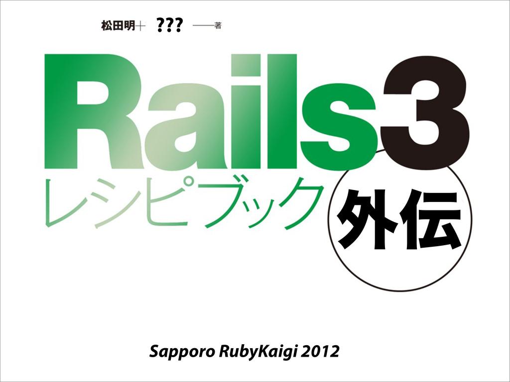 ֎ ??? Sapporo RubyKaigi 2012