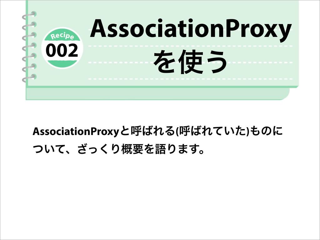AssociationProxy Λ͏ AssociationProxyͱݺΕΔ(ݺΕͯ...