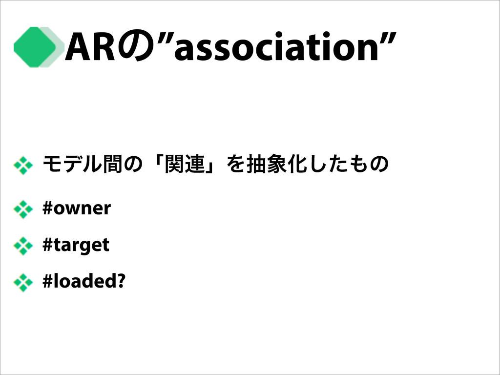 """ARͷ""""association"""" Ϟσϧؒͷʮؔ࿈ʯΛநԽͨ͠ͷ #owner #targ..."""