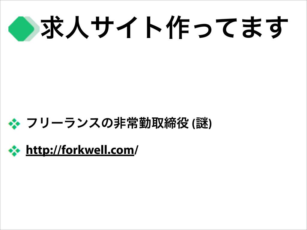 ٻਓαΠτ࡞ͬͯ·͢ ϑϦʔϥϯεͷඇৗۈऔక (Ṗ) http://forkwell.co...