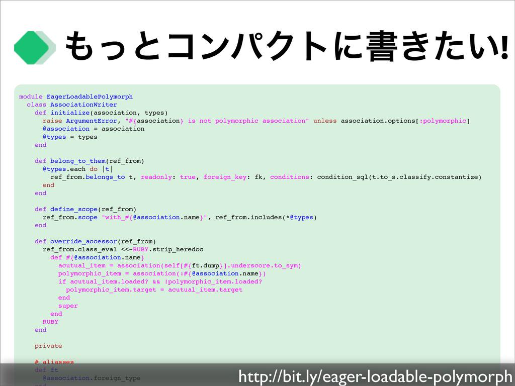 ͬͱίϯύΫτʹॻ͖͍ͨ! module EagerLoadablePolymorph cl...