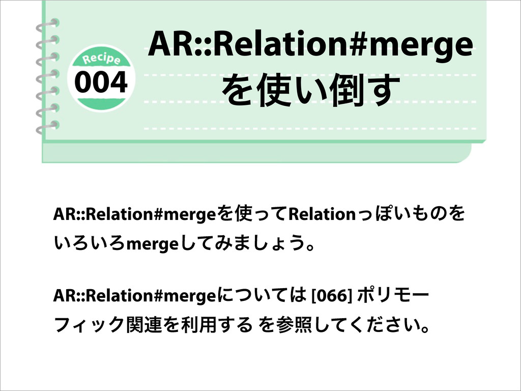 AR::Relation#merge Λ͍͢ AR::Relation#mergeΛͬͯ...