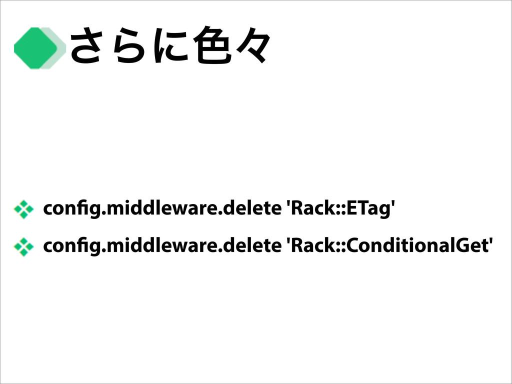 con g.middleware.delete 'Rack::ETag' con g.midd...
