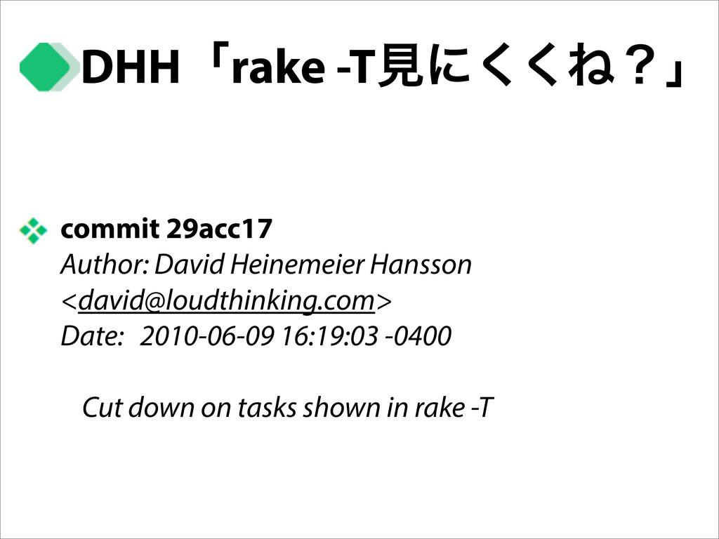 commit 29acc17 Author: David Heinemeier Hansson...