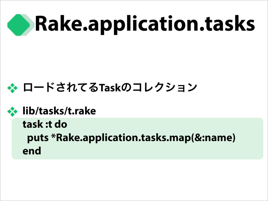 Rake.application.tasks ϩʔυ͞ΕͯΔTaskͷίϨΫγϣϯ lib/t...