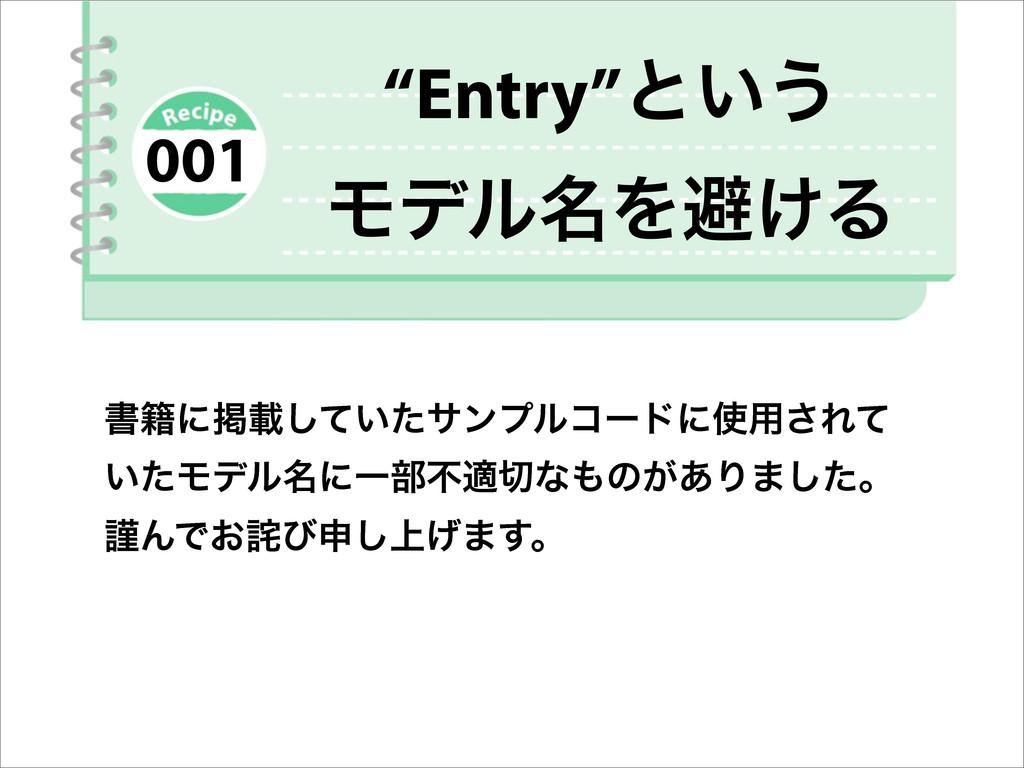 """Entry""ͱ͍͏ Ϟσϧ໊Λආ͚Δ ॻ੶ʹܝࡌ͍ͯͨ͠αϯϓϧίʔυʹ༻͞Εͯ ͍ͨϞσ..."
