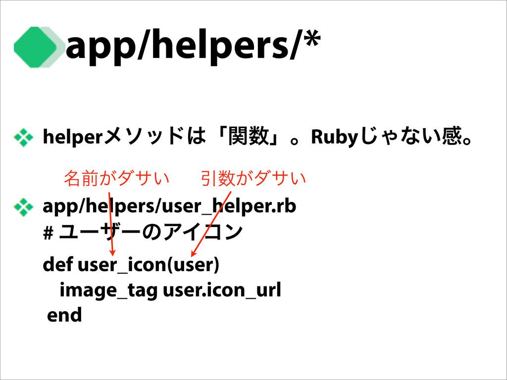 app/helpers/* helperϝιουʮؔʯɻRuby͡Όͳ͍ײɻ app/he...