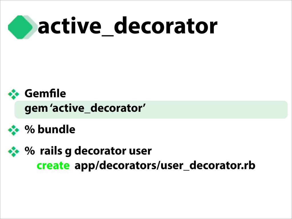 active_decorator Gem le gem 'active_decorator' ...