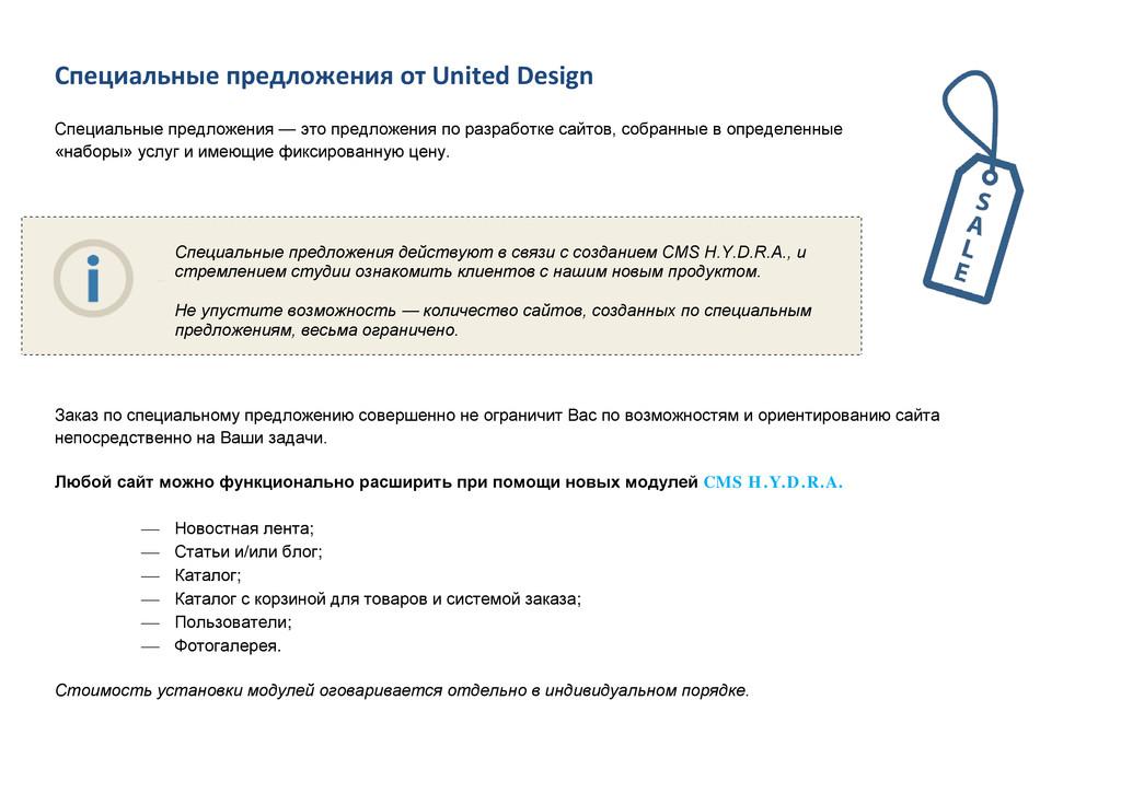 Специальные предложения от United Design Специа...