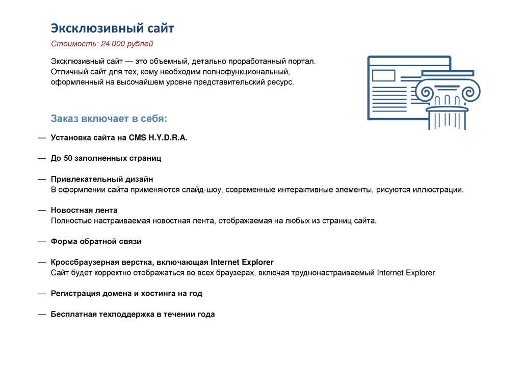 Эксклюзивный сайт Стоимость: 24 000 рублей Экск...