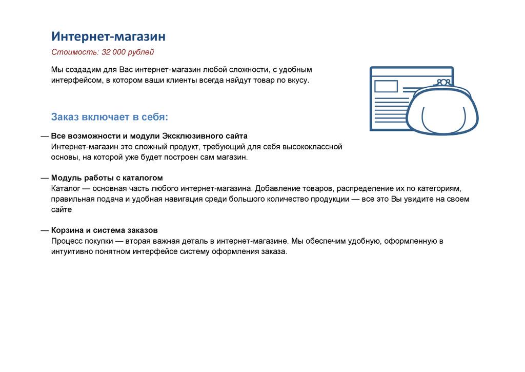 Интернет-магазин Стоимость: 32 000 рублей Мы со...