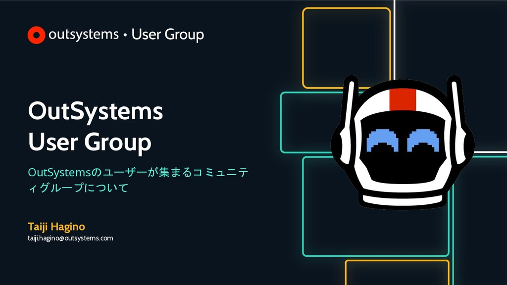 OutSystems User Group OutSystemsのユーザーが集まるコミュニテ ...
