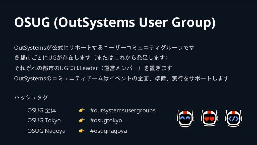 OutSystemsが公式にサポートするユーザーコミュニティグループです 各都市ごとにUGが存...