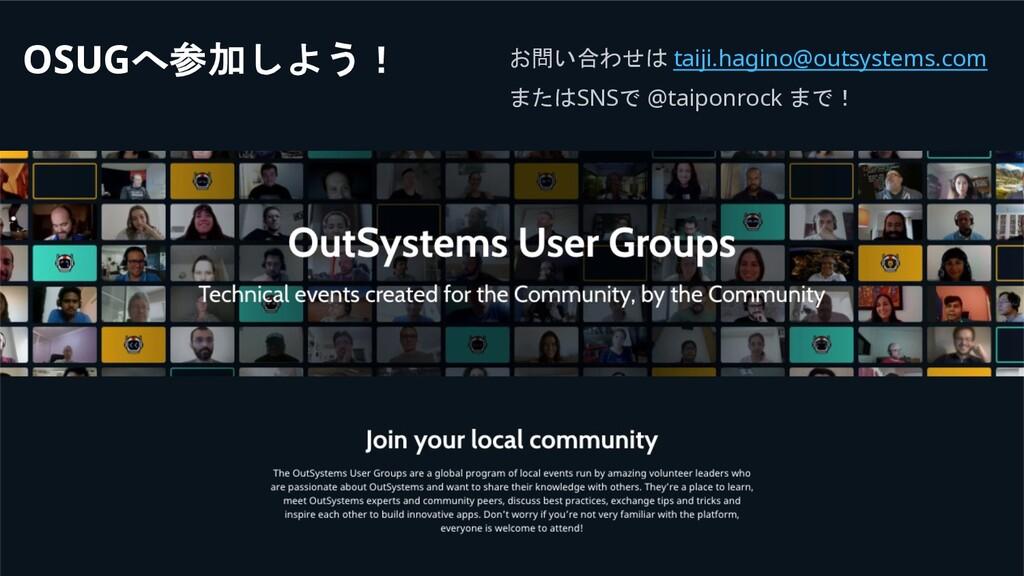 OSUGへ参加しよう! お問い合わせは taiji.hagino@outsystems.com...