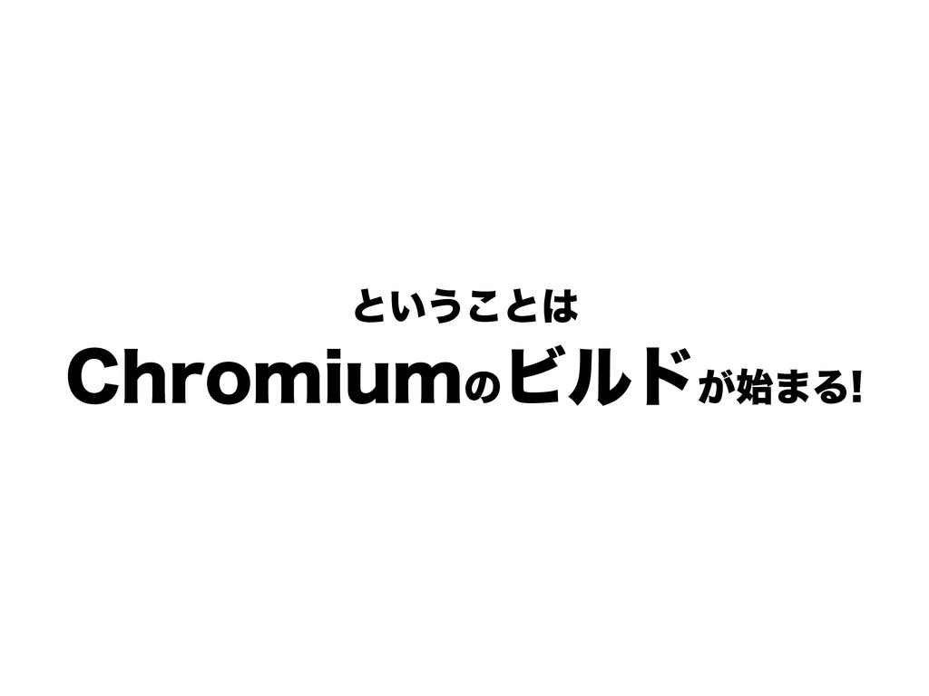 ͱ͍͏͜ͱ $ISPNJVNͷ Ϗϧυ͕·Δ