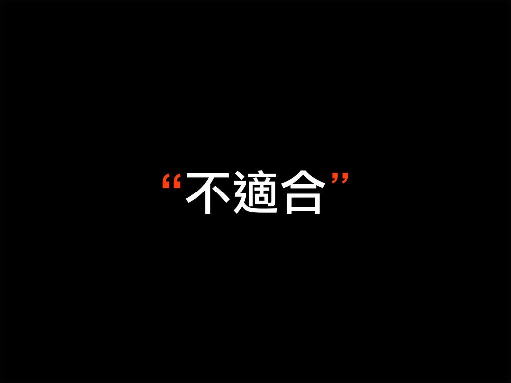 """""""不適合"""""""