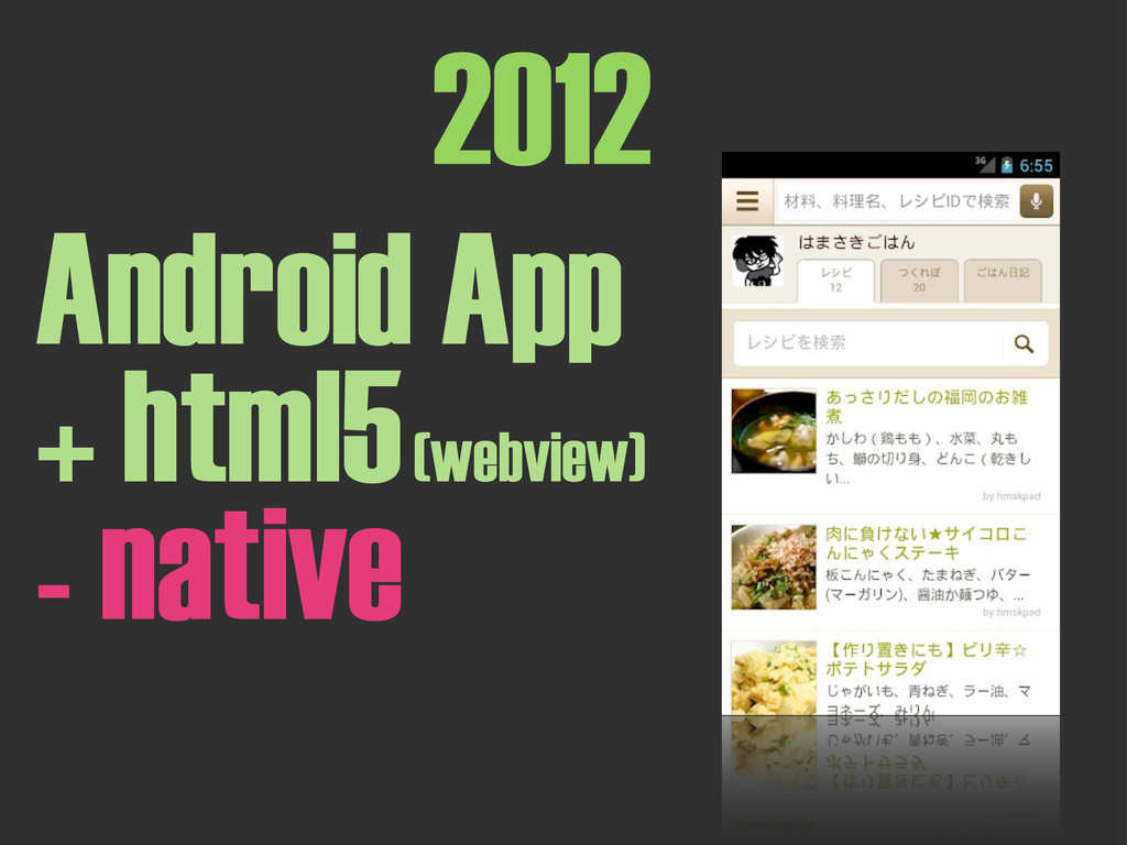 2012 Android App + html5 (webview) - native