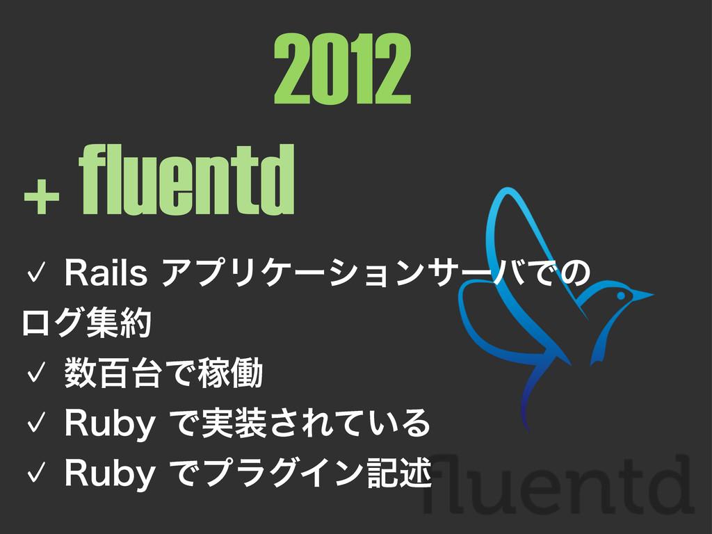 2012 + fluentd 㾎3BJMTΞϓϦέʔγϣϯαʔόͰͷ ϩάू 㾎ඦ...
