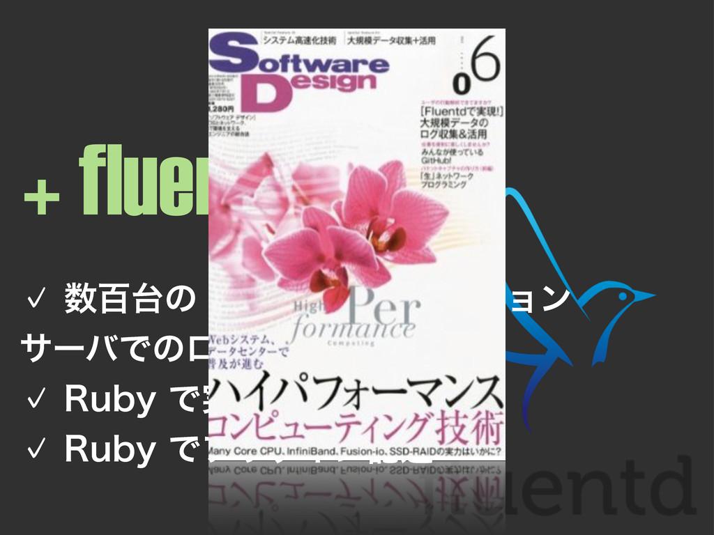 2012 + fluentd 㾎ඦͷ3BJMTΞϓϦέʔγϣϯ αʔόͰͷϩάू ...