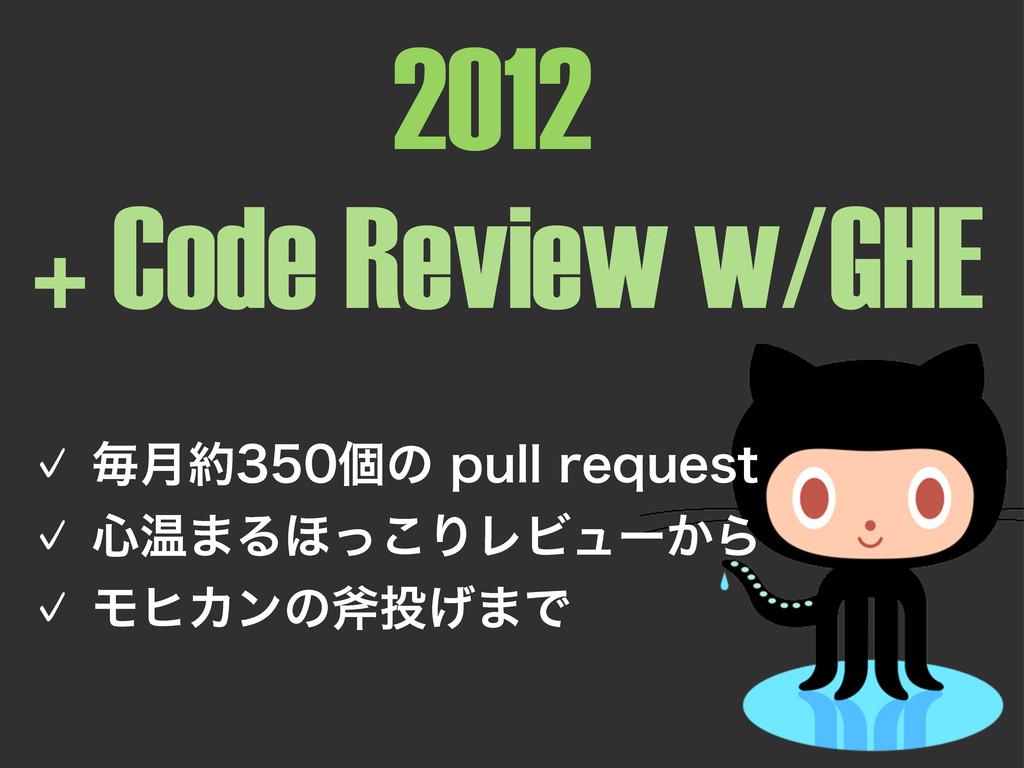 2012 + Code Review w/GHE 㾎ຖ݄ݸͷQVMMSFRVFT...
