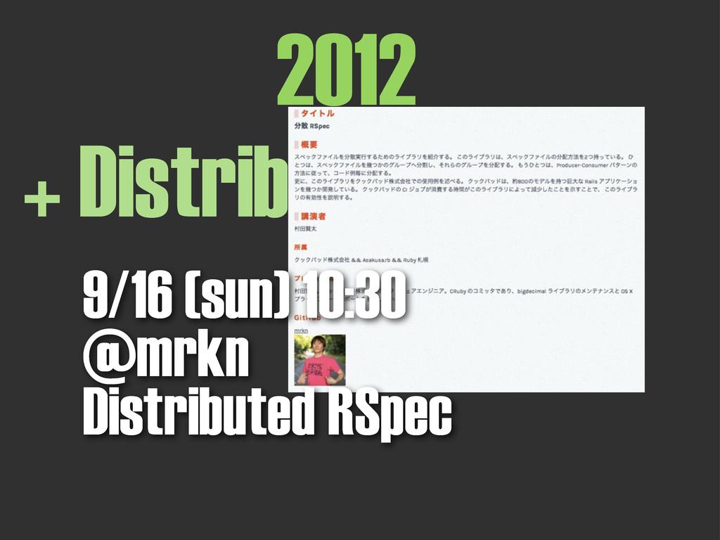 2012 + Distributed CI 9/16 (sun) 10:30 @mrkn Di...