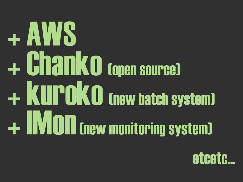+ AWS + Chanko (open source) + kuroko (new batc...