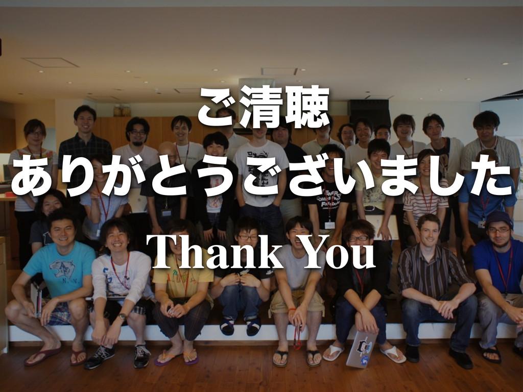 ͝ਗ਼ௌ ͋Γ͕ͱ͏͍͟͝·ͨ͠ Thank You