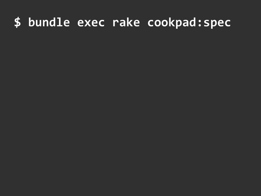 $ bundle exec rake cookpad:spec