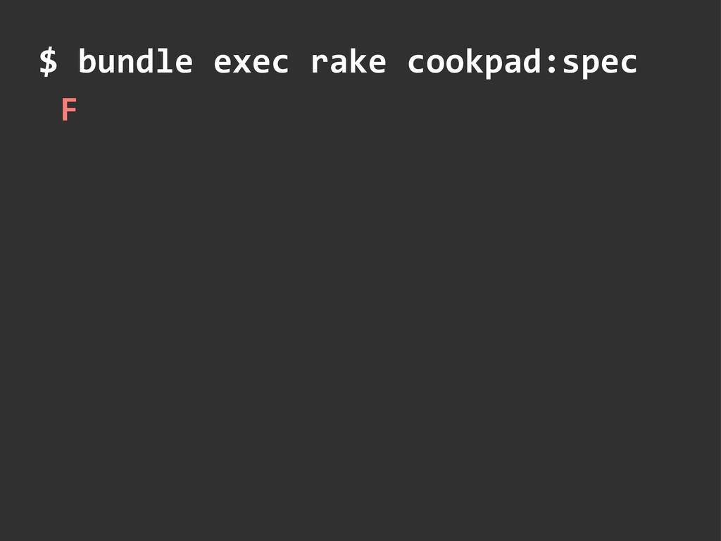 $ bundle exec rake cookpad:spec F