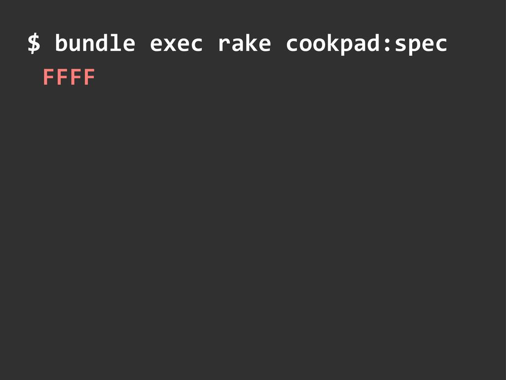 $ bundle exec rake cookpad:spec FFFF