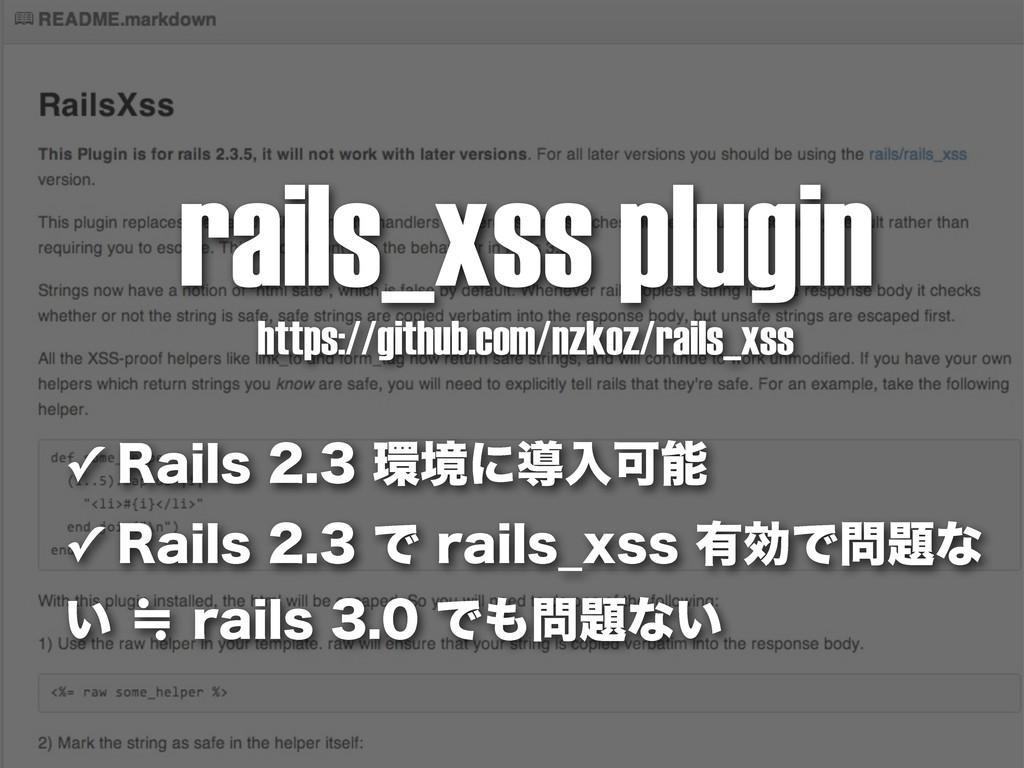 rails_xss plugin https://github.com/nzkoz/rails...