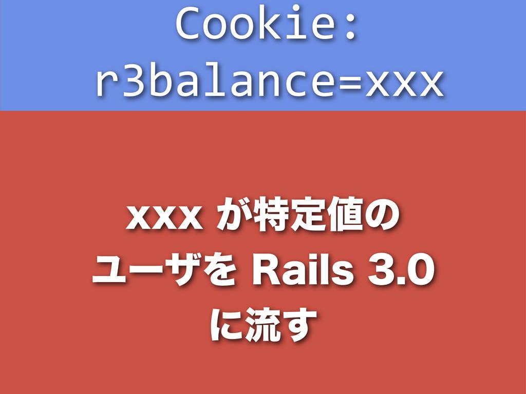 Cookie:  r3balance=xxx YYY͕ಛఆͷ ϢʔβΛ3BJMT...