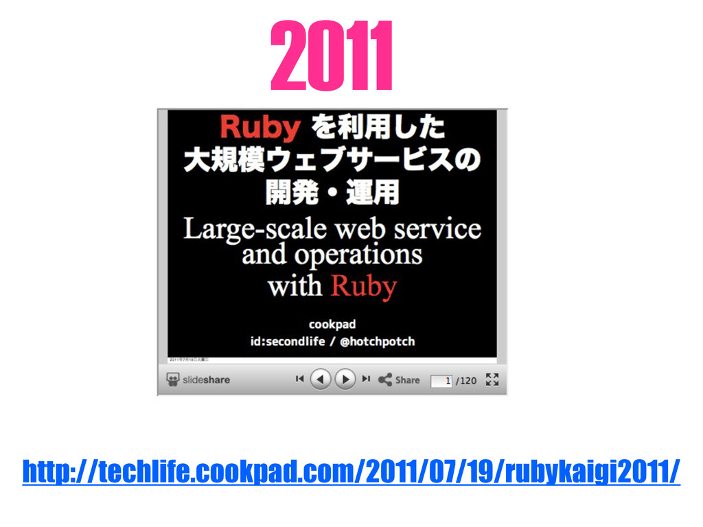 2011 http://techlife.cookpad.com/2011/07/19/rub...