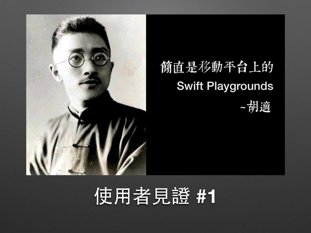 "'*""- #1 Swift Playgrounds"