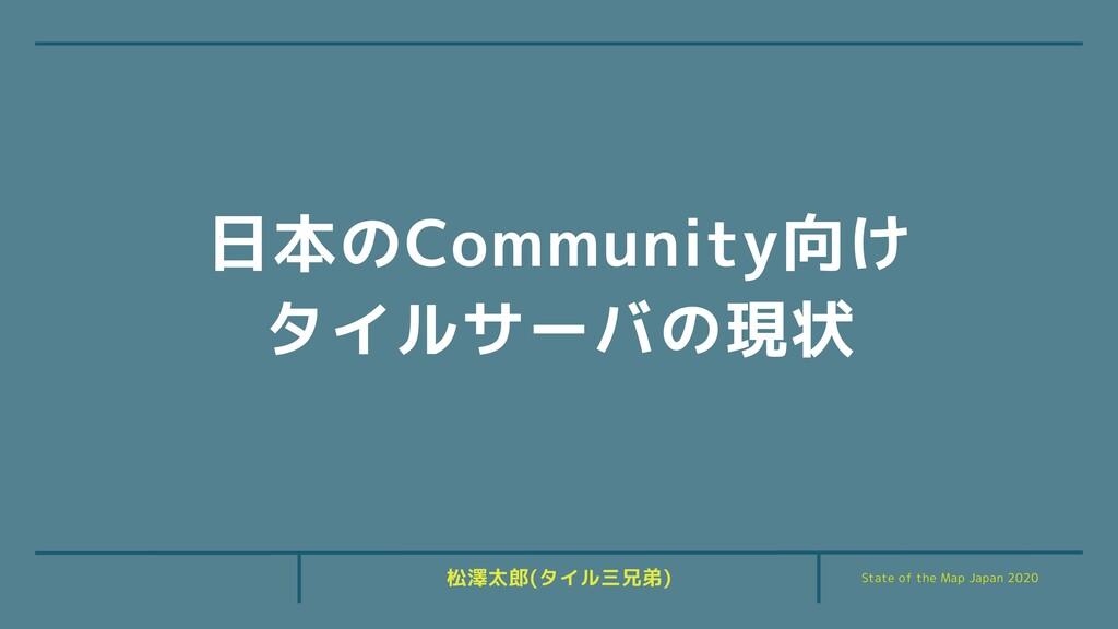 State of the Map Japan 2020 松澤太郎(タイル三兄弟) 日本のCom...