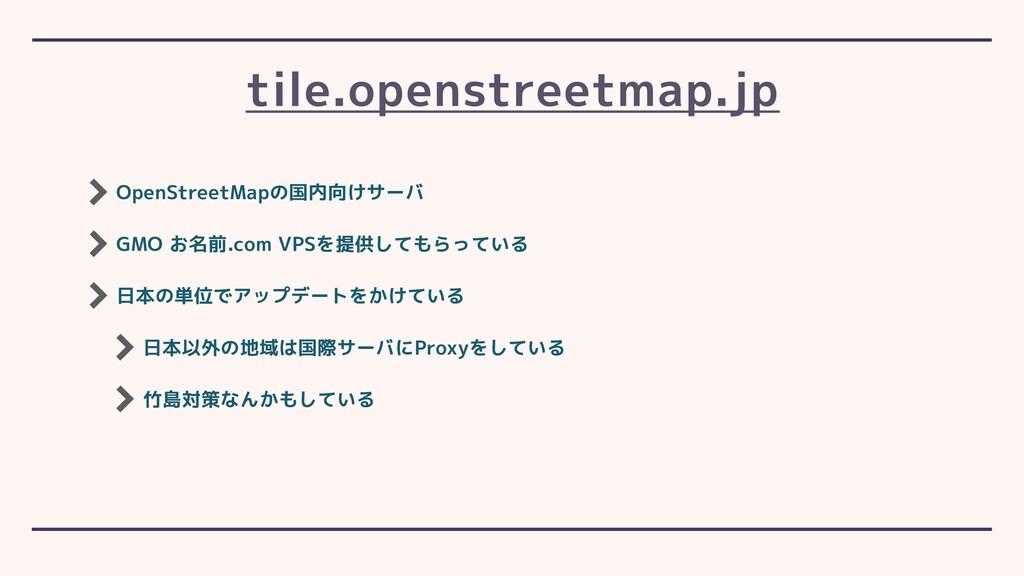 OpenStreetMapの国内向けサーバ GMO お名前.com VPSを提供してもらってい...