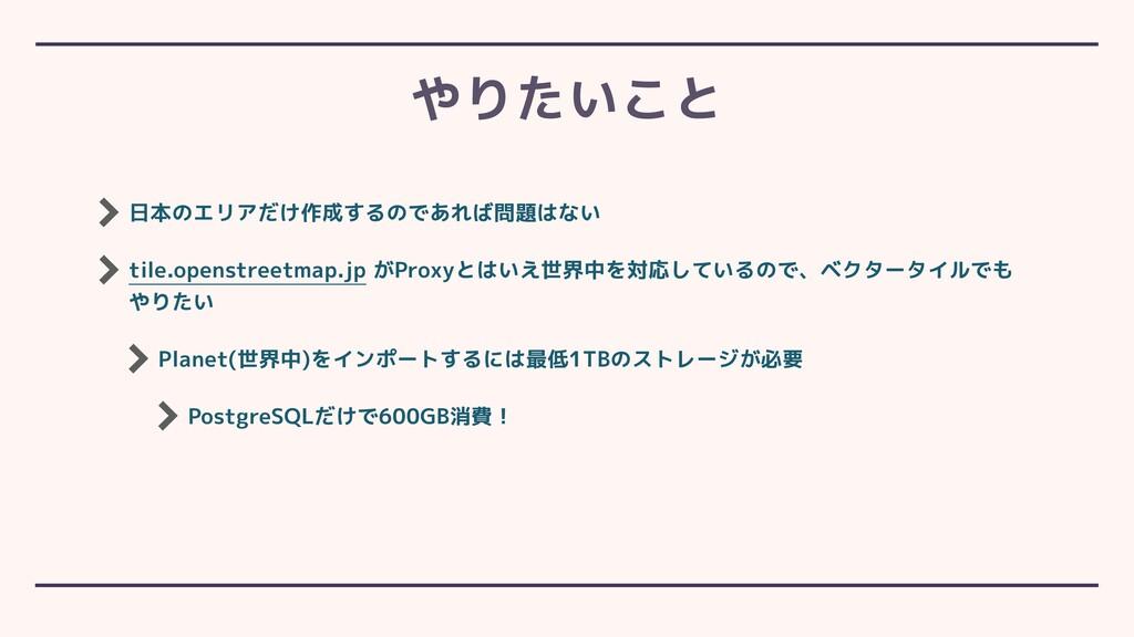 日本のエリアだけ作成するのであれば問題はない tile.openstreetmap.jp がP...