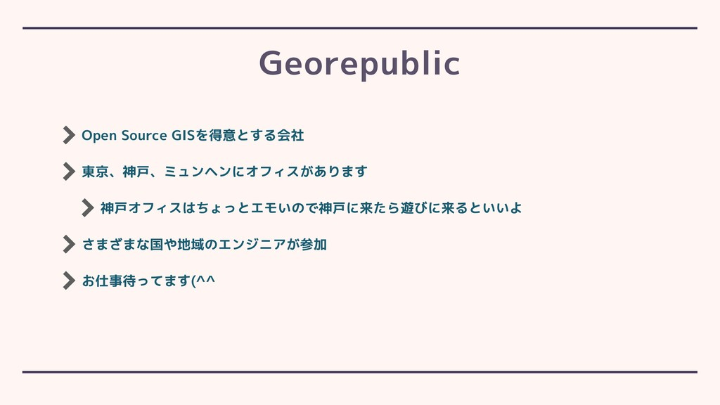 Open Source GISを得意とする会社 東京、神戸、ミュンヘンにオフィスがあります 神...